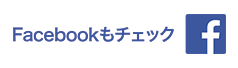 facebookもチェック