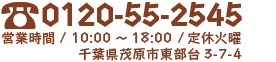 TEL:0120-55-2545/営業時間-10:00~19:00/定休日-火曜日/千葉県茂原市東部台3-7-4