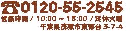 TEL:0120-55-2545/営業時間-10:00~19:00/定休日-火曜日/千葉県茂原市東部台3-7-4