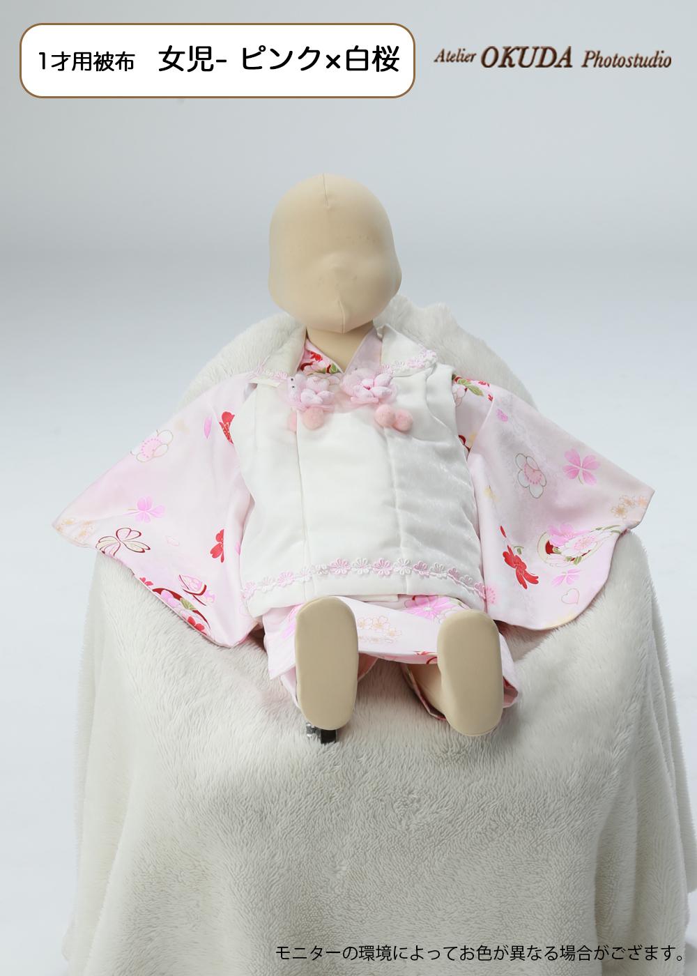 1才用被布女児-ピンク×白桜