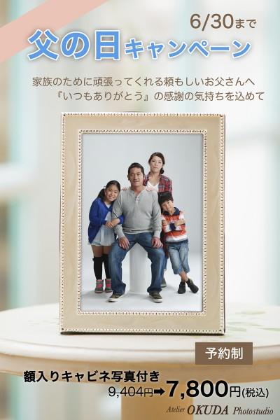 父の日キャンペーンWEB広告