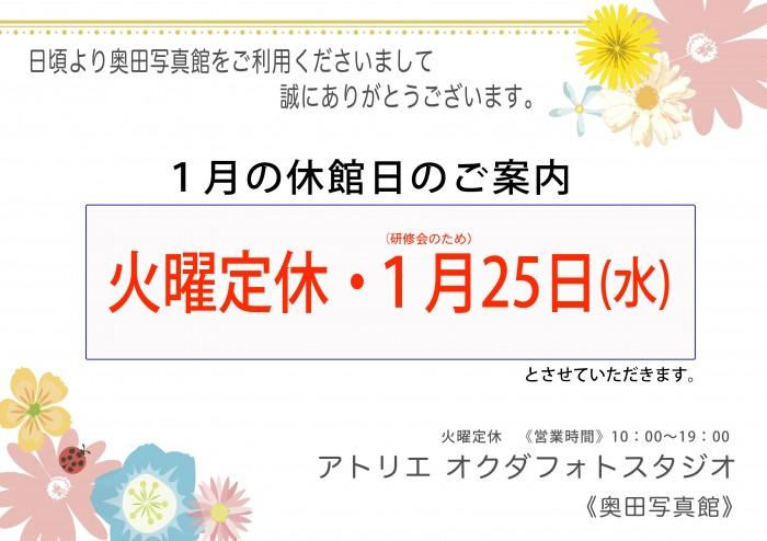2017休館日告知