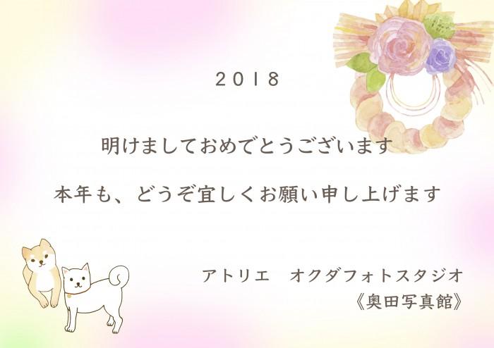 くる年2018ver