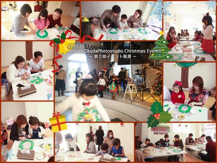クリスマスイベント第二部風景