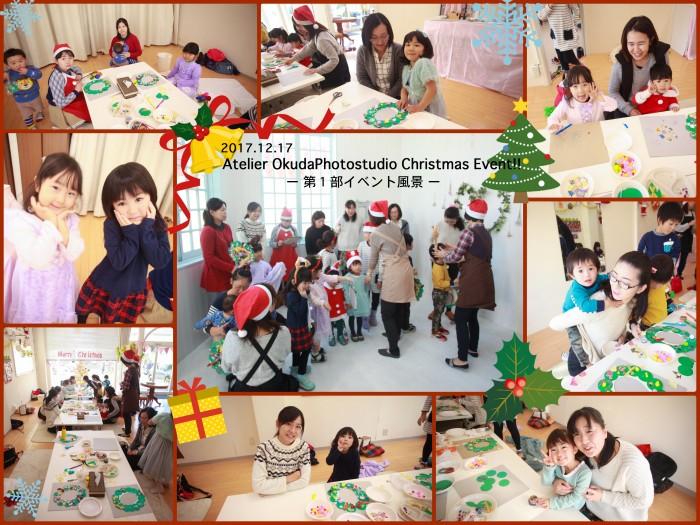クリスマスイベント第一部風景