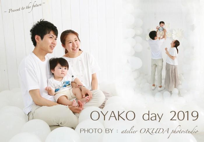 OYAKO2019安藤様