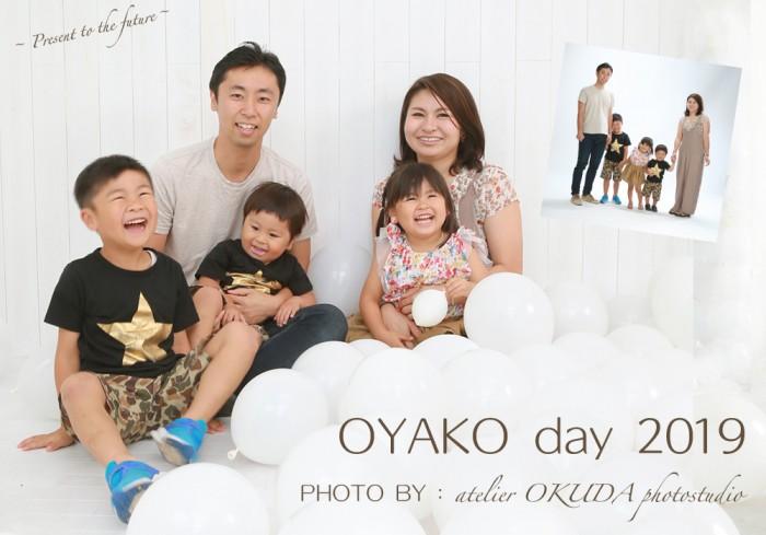 OYAKO2019鈴木様