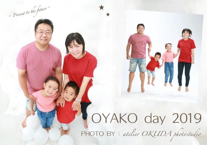 OYAKO2019下川様