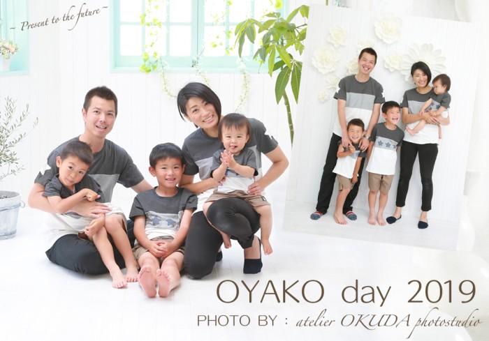 OYAKO2019中村様