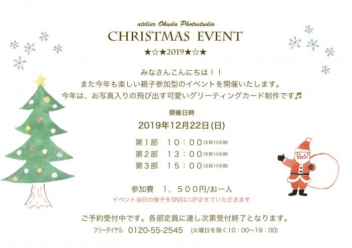 2019クリスマスイベント告知+