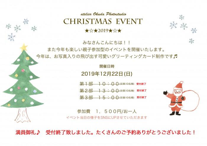 2019クリスマスイベント告知+++