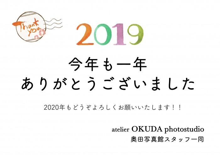 2019-2020年末年始あいさつ(年末)