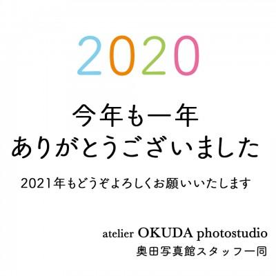 richmessage_2020-12-30