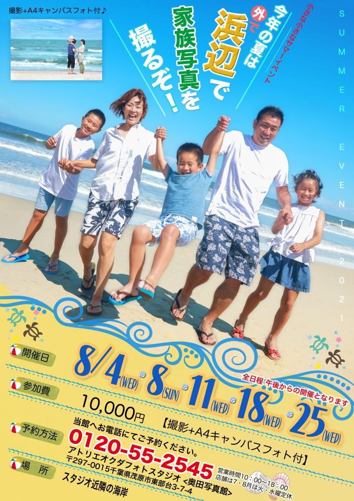 夏イベント広告